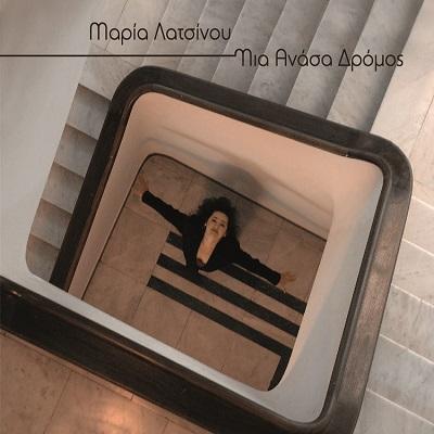 Maria Latsinou.jpg