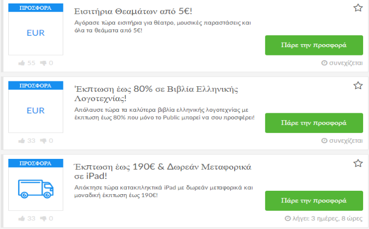 Το Picodi.com gr είναι η ελληνική ιστοσελίδα του Picodi.com που  εμπιστεύονται καταναλωτές σε 26 διαφορετικές χώρες όπου λειτουργεί. e8dd308a737
