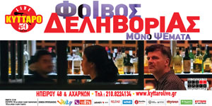 Αvopolis_Home_300x100_1_Foivos_Kyttaro